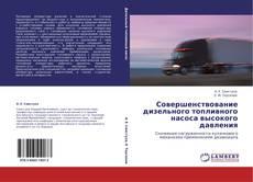 Buchcover von Совершенствование дизельного топливного насоса высокого давления