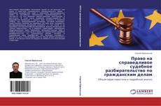 Copertina di Право на справедливое судебное разбирательство по гражданским делам
