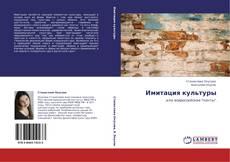 Bookcover of Имитация культуры