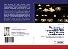 Buchcover von Деятельность украинских организаций и их вооруженных формирований