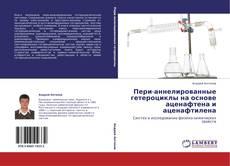 Bookcover of Пери-аннелированные гетероциклы на основе аценафтена и аценафтилена