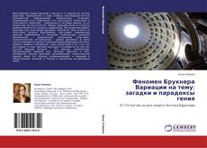 Bookcover of Феномен Брукнера Вариации на тему: загадки и парадоксы гения