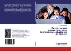 Обложка Инструменты стратегического анализа: руководство к действию