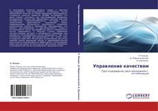 Bookcover of Управление качеством