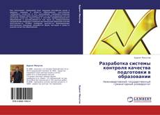 Copertina di Разработка системы контроля качества подготовки в образовании