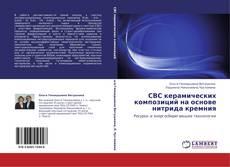 Bookcover of СВС керамических композиций на основе нитрида кремния