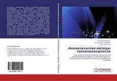 Bookcover of Аналитические методы теплопроводности