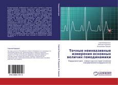 Portada del libro de Точные неинвазивные измерения основных величин гемодинамики