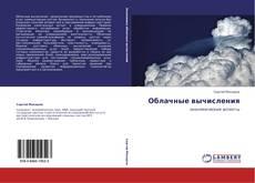Capa do livro de Облачные вычисления