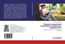 Bookcover of Теория и практика измерения латентных переменных