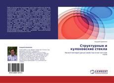 Bookcover of Структурные и кулоновские стекла