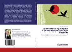 Capa do livro de Диалектика культуры и цивилизации (регион России)