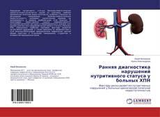 Bookcover of Ранняя диагностика нарушений нутритивного статуса у больных ХПН
