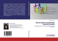 Обложка Культурно-языковая компетенция
