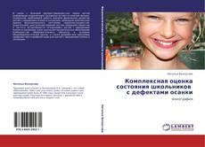 Copertina di Комплексная оценка состояния  школьников     с дефектами осанки