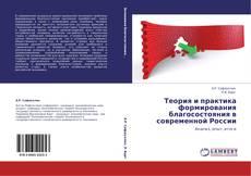 Bookcover of Теория и практика формирования благосостояния в современной России