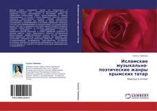 Copertina di Исламские музыкально-поэтические жанры крымских татар