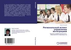 Обложка Региональный аспект управления интеграцией