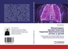 Bookcover of Мониторинг лекарственной терапии бронхиальной астмы у детей