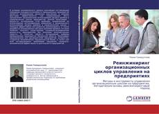 Bookcover of Реинжиниринг организационных циклов управления на предприятиях