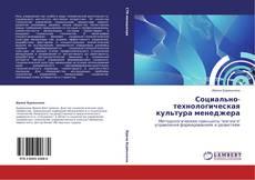 Bookcover of Социально-технологическая культура менеджера