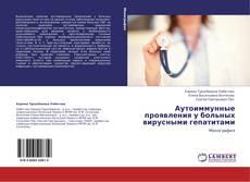 Portada del libro de Аутоиммунные проявления у больных вирусными гепатитами