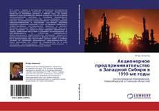 Capa do livro de Акционерное предпринимательство  в Западной Сибири в 1990-ые годы