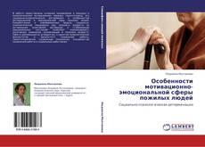 Bookcover of Особенности мотивационно-эмоциональной сферы пожилых людей