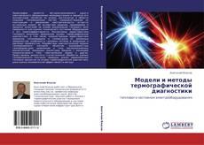 Bookcover of Модели и методы термографической диагностики