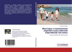 Bookcover of Факторы становления партий и российской партийной системы