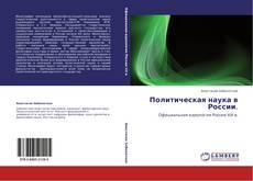 Обложка Политическая наука в России.
