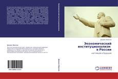Bookcover of Экономический институционализм   в России