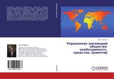 Bookcover of Управление эволюцией общества: необходимость,  средства, ориентир