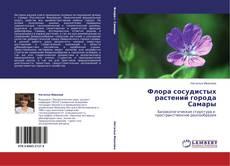 Portada del libro de Флора сосудистых растений города Самары