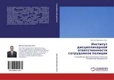 Bookcover of Институт дисциплинарной ответственности сотрудников полиции