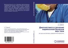 Portada del libro de Диагностика и лечение варикозной болезни вен таза
