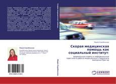 Bookcover of Скорая медицинская помощь как социальный институт: