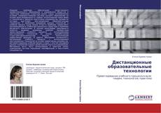 Copertina di Дистанционные образовательные технологии