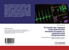 Couverture de Устройства заряда электрических конденсаторов от удвоителей напряжения
