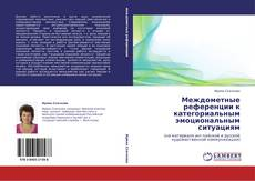 Bookcover of Междометные референции к категориальным эмоциональным ситуациям