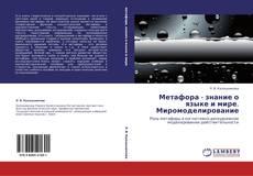 Обложка Метафора - знание о языке и мире. Миромоделирование