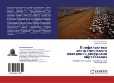 Bookcover of Профилактика экстремистского поведения ресурсами образования