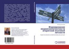 Bookcover of Формирование медиакомпетентности вторичной языковой личности