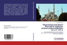 Couverture de Черноморский флот России и турецко-египетский конфликт 30-х гг. XIX в.