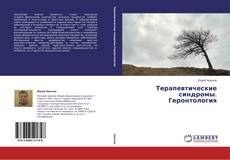 Bookcover of Терапевтические синдромы. Геронтология