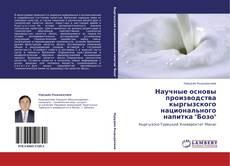 """Bookcover of Научные основы производства кыргызского национального напитка """"Бозо"""""""