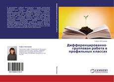Borítókép a  Дифференцированно-групповая работа в профильных классах - hoz