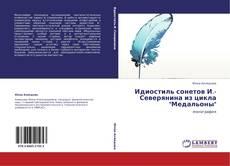 """Buchcover von Идиостиль сонетов И.-Северянина из цикла """"Медальоны"""""""