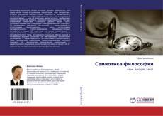 Bookcover of Семиотика философии