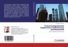 Bookcover of Структурирование первичных публичных размещений